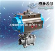 SMQ661F-气动 三片式焊接球阀