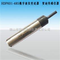 全防水型数字液位传感器