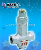 上海可调恒温式疏水阀-阀质量阀门-阀门选型-东格阀门