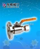 上海气源球阀-质量阀门-阀门选型-东格阀门