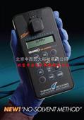 便携式测油仪(手持式油份浓度测定仪)美国 型号:ZX7M-TD500D(主要检测重油,重燃料油,原油