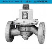 RD36日本阀天青铜走水减压阀,液体,VENN平静式减压阀