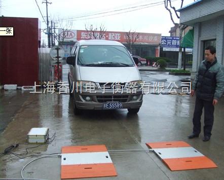 """上海生产""""湖南便携式汽车衡、湖南便携式汽车磅、湖南便携式地磅""""香川专业供应商"""