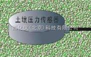 土壤压力传感器 型号:CN61/CYY9