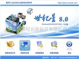 世纪星组态软件 V8.00