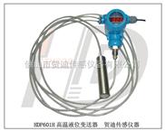 导压式高温液位变送器,导压式高温液位传感器