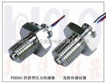 微型壓力傳感器,微型壓力傳感器廠家,微型壓力傳感器價格
