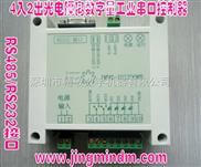 zui小系统6点光电隔离4入2出单片机工控板