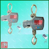OCS-XC-B上海吊钩秤/5吨吊称价格