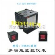 PMAC系列智能监控仪表