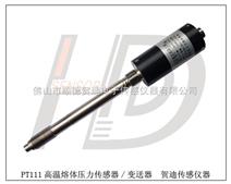 注塑机高温熔体压力传感器