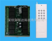 供应多路无线开关控制器,远距离无线控制器,灯光电机无线控制器,电动卷闸门无线控制器C012D-G