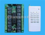 供应15路无线灯光电源控制器,多路无线遥控开关,灯光电机水泵遥控C15D-X