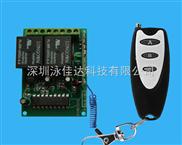 深圳遥控厂家供应2路12V无线遥控开关 电机正反停无线遥控开关