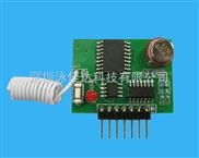 超外差学习型接收 解EV1527学习码接收 单片机解码接收