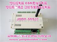 GSM模块短信防盗智能家居控制器