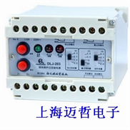 DLJ-203漏电继电器DLJ-203