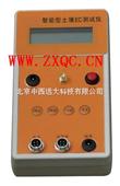 卫星定位土壤电导率温度水分速测仪 型号:KGC5-SU-ECG库号:M185654
