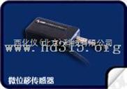 微位移传感器/位移光栅传感器/光栅位移传感器