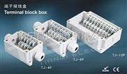10P接线端子盒