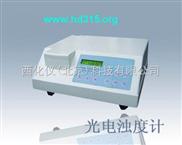 散射光浊度仪光电浊度计/台式浊度仪(0~100