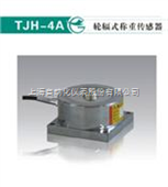 TJH-4A轮辐式称重传感器