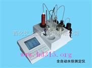 全自动水份测定仪 /型号:SH30/KF-3