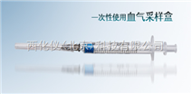 一次性使用血气采样盒 型号:LPC02