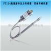 PT124B高温蒸汽压力变送器