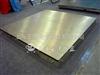 SCS1吨不锈钢地磅,防水环境下使用的地磅