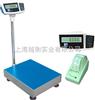 SCS带4-20MA信号输出电子秤,带232接口电子平台磅,控制电子平台秤