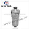 CSJ-4X30-10P磁性管路过滤器(用于挖掘机)