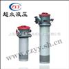 RFA(LHN)-25×1F-C/Y系列微型直回式回油过滤器